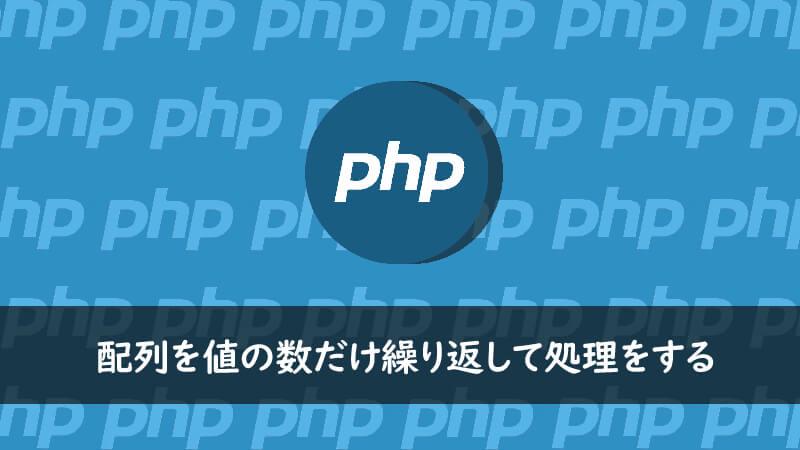 配列 foreach 連想 php
