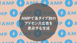 AMPで各タイプ別のアドセンス広告を表示する方法