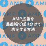 AMP広告を画面幅で振り分けて表示する方法