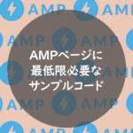 AMPページに最低限必要なサンプルコード