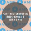 AMP-YouTubeを使ったYouTube動画の埋め込み表示を実装する方法