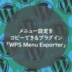 メニュー設定をコピーできるプラグイン「WPS Menu Exporter」