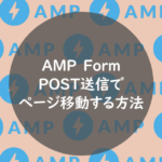 POST送信でページ移動する方法