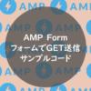 【AMP Form】フォームからGET送信するサンプルコード