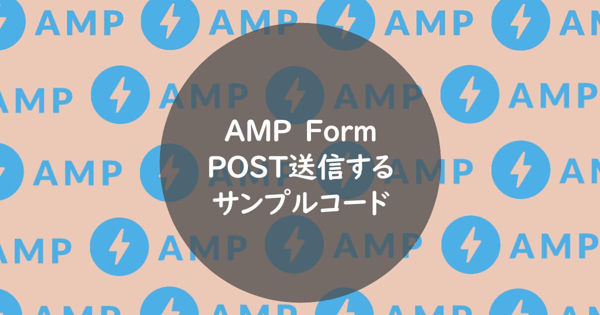 POST送信するサンプルコード