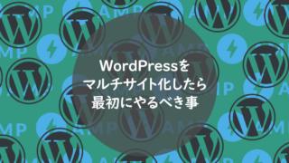 WordPressをマルチサイト化したら最初にやるべき事