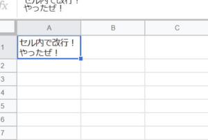 「ALT+リターンキー」でセル内改行