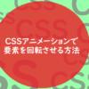 CSSアニメーションで要素を回転させる方法