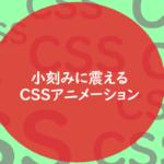 小刻みに震えるCSSアニメーション