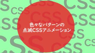 色々なパターンの点滅CSSアニメーション