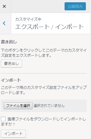 「Customizer Export/Import」画面