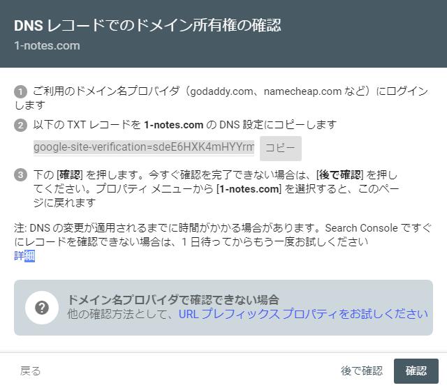 DNSレコードの取得と確認