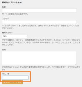 カテゴリ投稿・編集ページにテキストフォームを追加