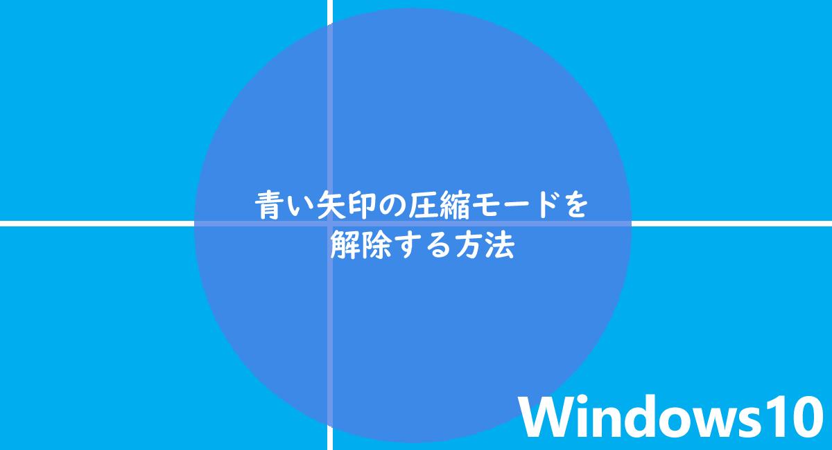 Windows10 写真 圧縮