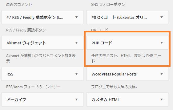 PHP Code Widgetのウィジェット