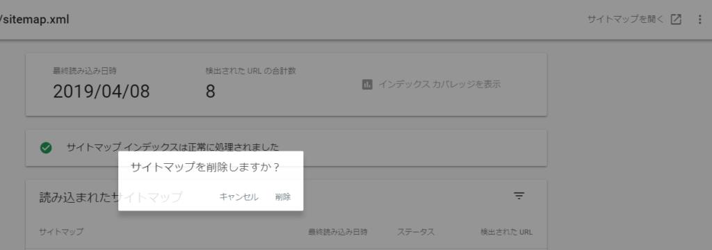 Search Consoleでのサイトマップの削除