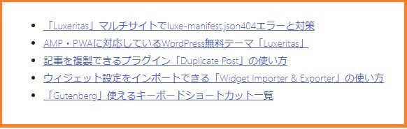 WordPress5.2から追加されるRSSブロック2