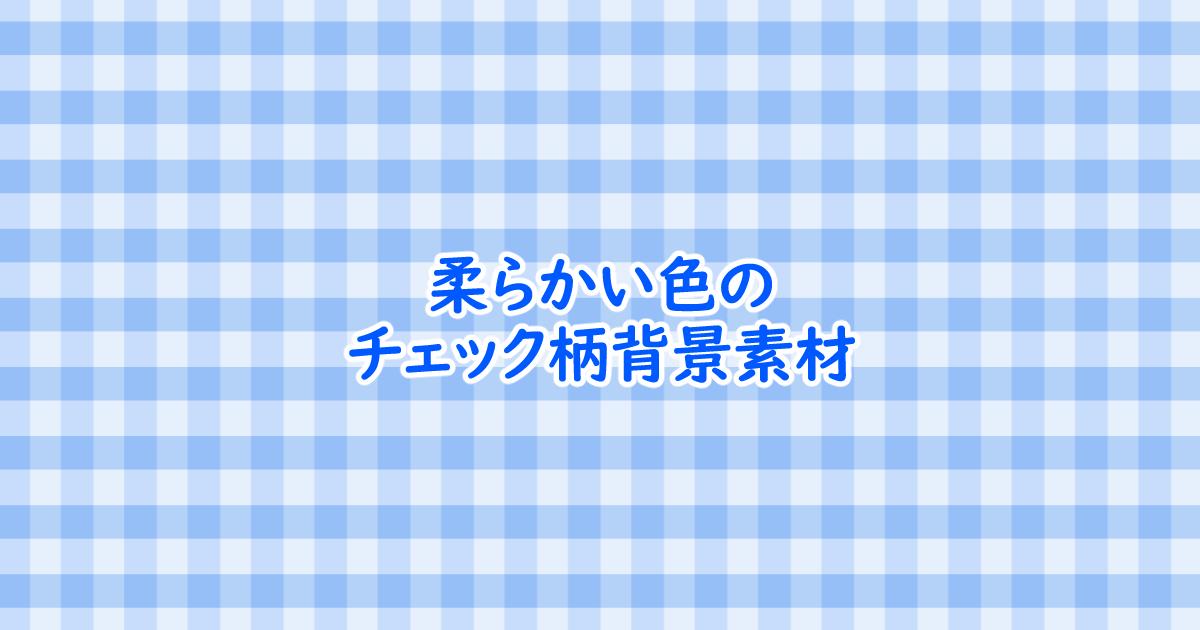 フリー素材】柔らかい色のチェック柄背景素材(1200×630) | ONE NOTES