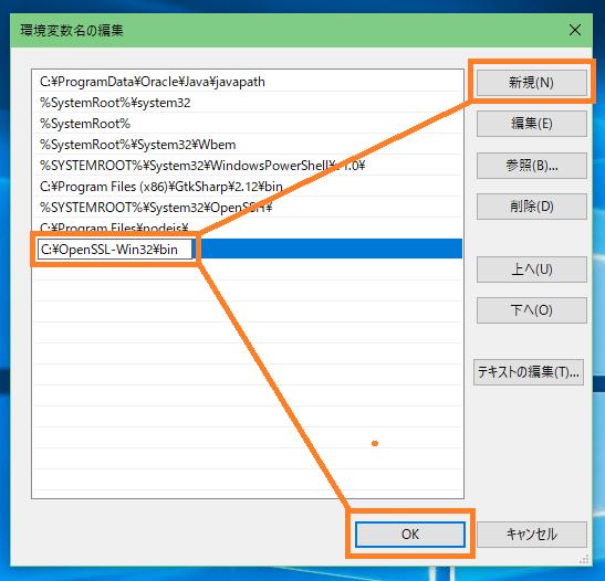 インストールしたOpenSSLのパスを追加