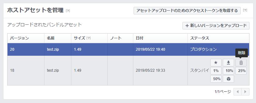 不要になったバージョンファイルの削除