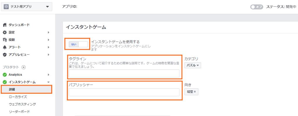 Facebook-Developersアプリーインスタントゲームー詳細