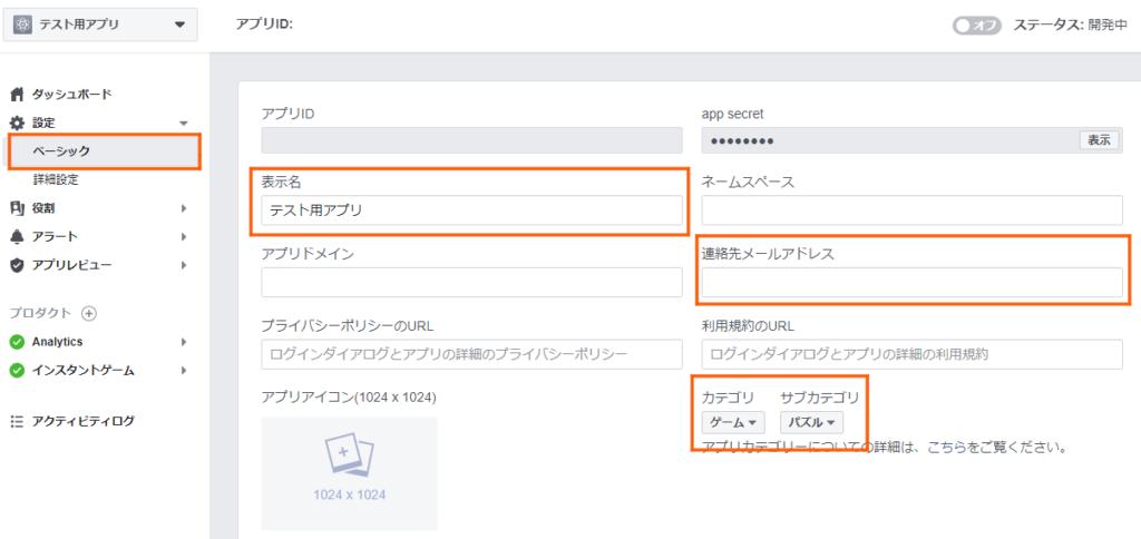 Facebook-Developersアプリ設定ーベーシック
