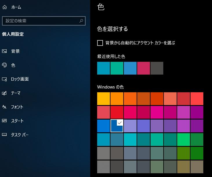 Windowsの色設定