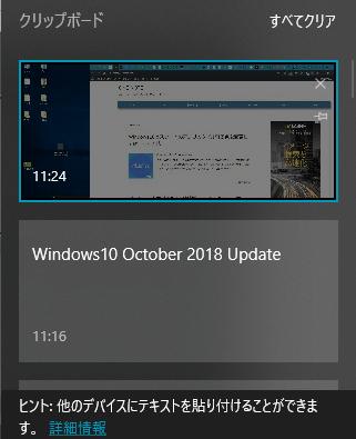 Windows10のクリップボード履歴2