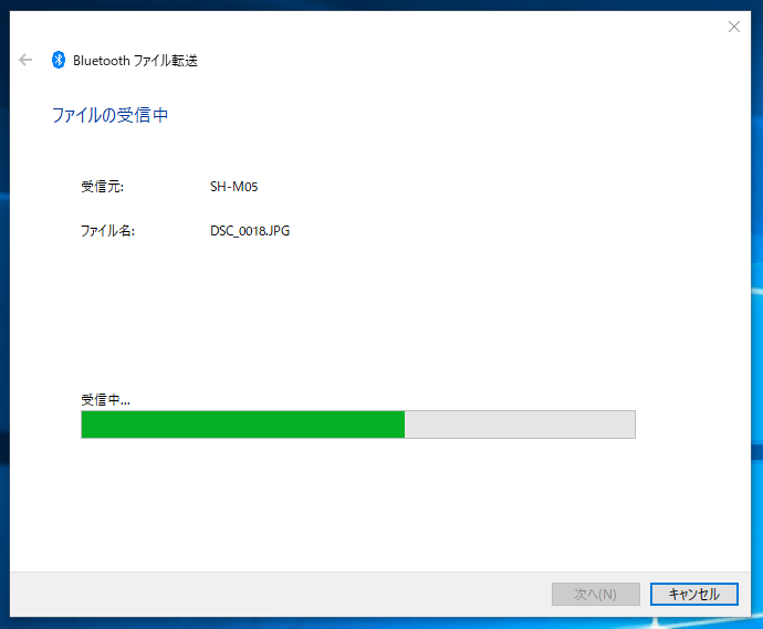 ファイルを受信中