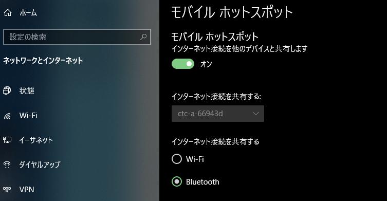 Bluetoothでモバイルホットスポットをオンにする