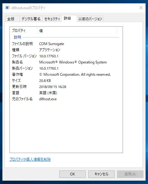 dasHost.exe詳細情報