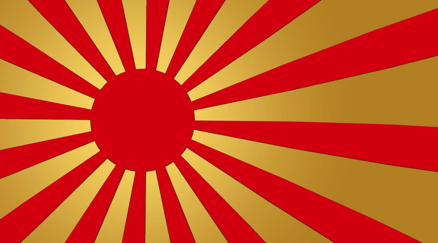 旭日旗(金背景・立体風)1800x1000