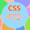 流れる文字のCSSアニメーションサンプル集
