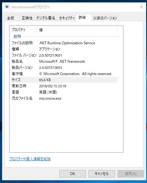 mscorsvw.exeプロパティ詳細