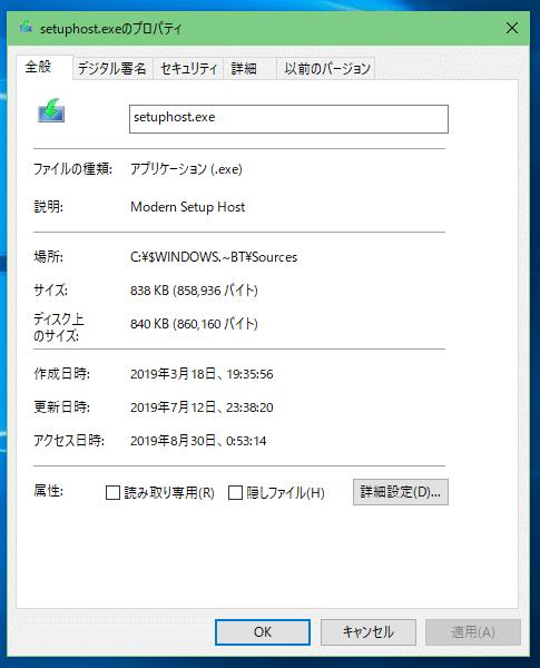setuphost-exeプロパティ
