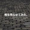 雨が降るCSSアニメーションサンプル集