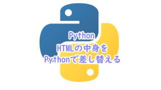 HTMLの中身をPythonで差し替える