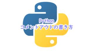Pythonでのコメントアウトの書き方
