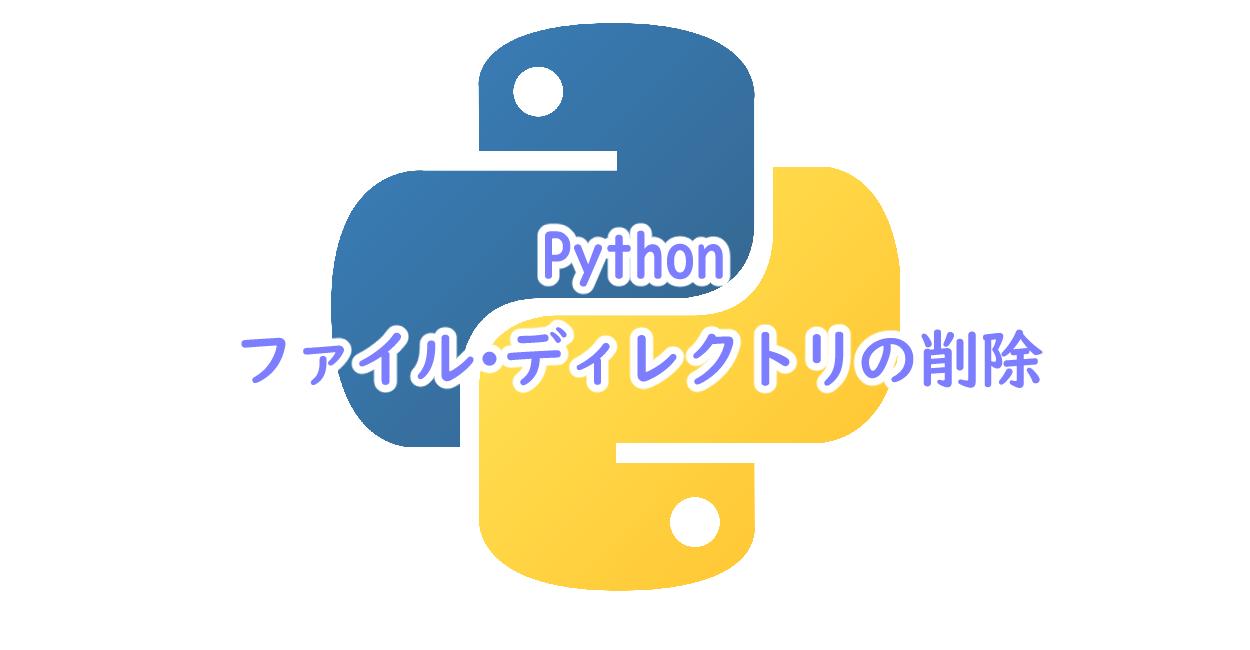 Pythonでのファイル・ディレクトリの削除方法