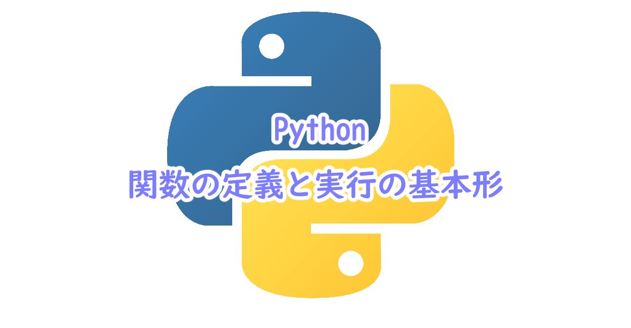 Pythonでの関数の定義と実行の基本形