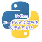 Pythonでコード内の文字列を改行する方法