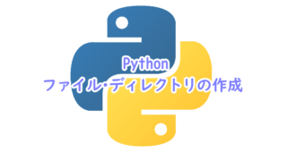 Pythonでファイル・ディレクトリの作成