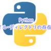 Pythonでファイル・ディレクトリの存在確認をする方法