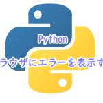 Pythonでブラウザにエラーを表示する方法