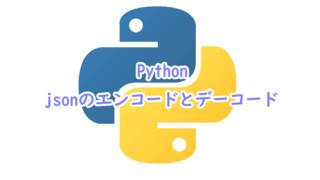Pythonでjsonのエンコードとデーコード