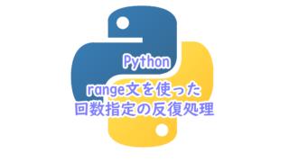 Pythonでrange文を使った回数指定の反復処理