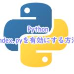 Pythonのindex.pyを有効にする方法