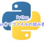 Pythonのopen()でファイルの読み書き