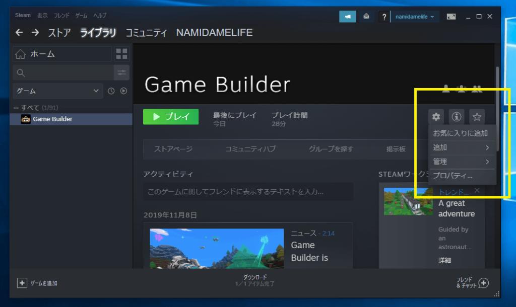 Steamのゲームをアンインストールする1