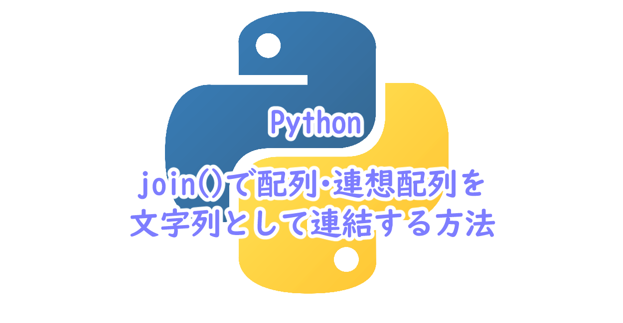 join()で配列・連想配列を文字列として連結する方法
